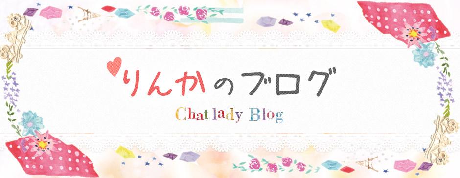 チャットレディ りんかのブログ